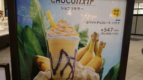 ホワイトチョコレート バナナ